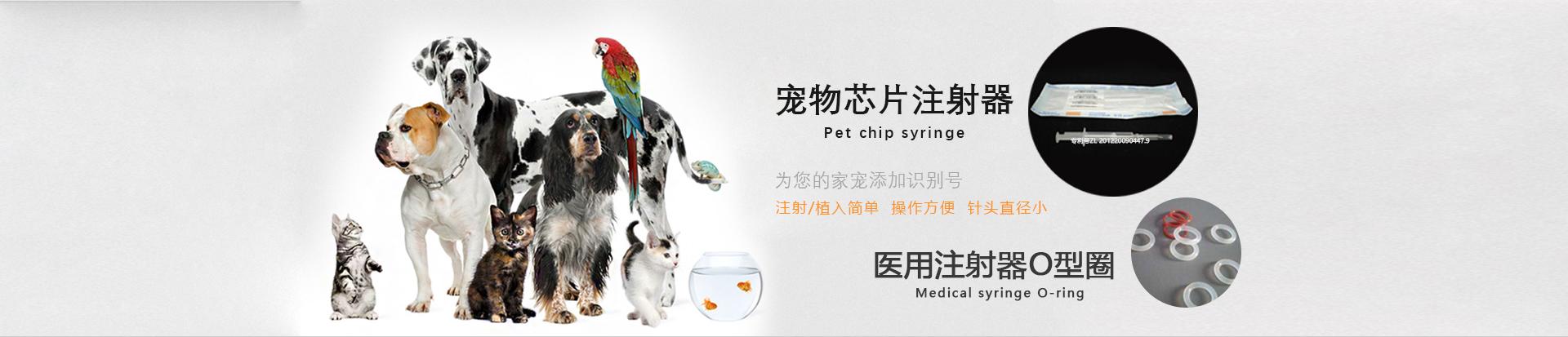 宠物芯片注射器